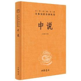 中说(中华经典名著全本全注全译)