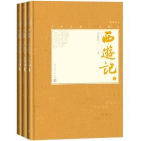 西游记(上中下中国古典小说藏本精装插图本)