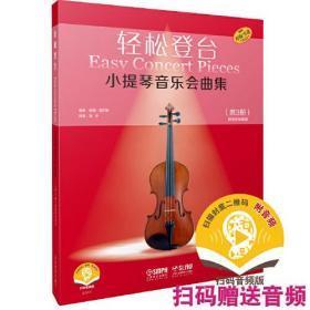 轻松登台小提琴音乐会曲集