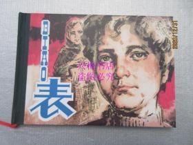 表——华三川绘画(人美版32开精装)