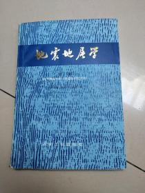 地震地层学 续篇(油气勘探中的一种综合研究方法)1版1印 1200册  原版 少量勾画