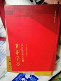 红色鲁东  鲁东大学红色记忆