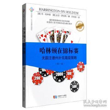【正版现货全新】哈林顿在锦标赛:无限注德州扑克高级策略(第一卷)