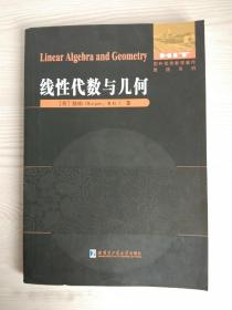 线性代数与几何 Linear Algebra and Geometry