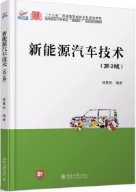 【全新正版】新能源汽车技术 崔胜民 北京大学出版社9787301311752北京大学出版社