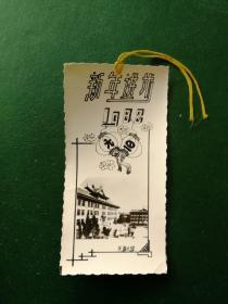 书签  新年进步,1982年天津大学
