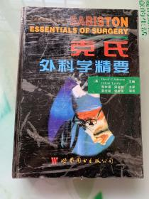 克氏外科学精要