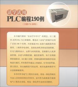 活学活用PLC编程190例(三菱FX系列)