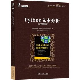 Python文本分析:原书第2版
