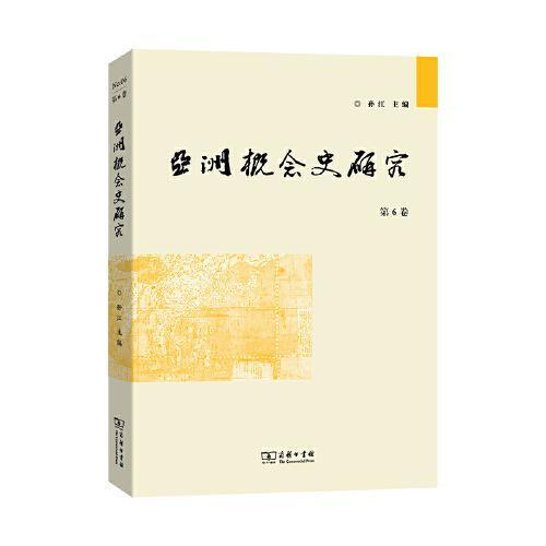 亚洲概念史研究