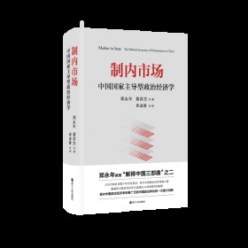 制内市场:中国主导型政治经济学 经济理论、法规 郑永年,黄彦杰
