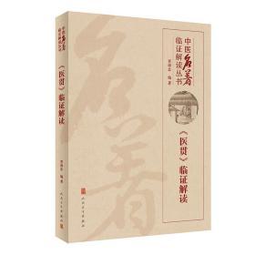 中医名著临证解读丛书——《医贯》临证解读