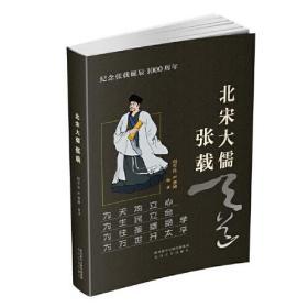 眉县历史文化丛书:北宋大儒张载