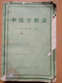 中医学概论(南京中医院编著)