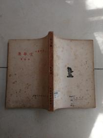 咀华集  民国三十七年四版
