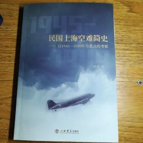 民国上海空难简史——以1945~1949年为重点的考察