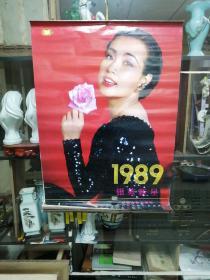 1989年挂历   银苑新星