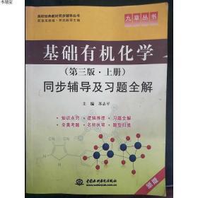 正版现货基础有机化学(第3版·上册)同步辅导及习题全解