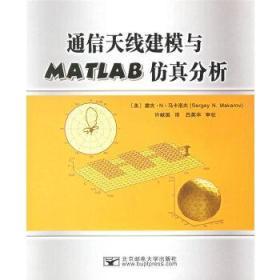 【正版现货全新】通信天线建模与MATLAB仿真分析