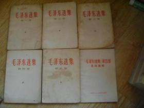 毛泽东选集   1-5卷 送五卷名词解释