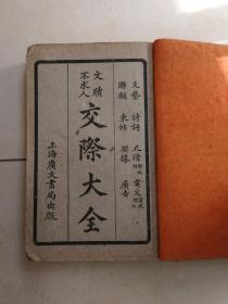 文牍不求人 交际大全 线装一册全 民国十年五版