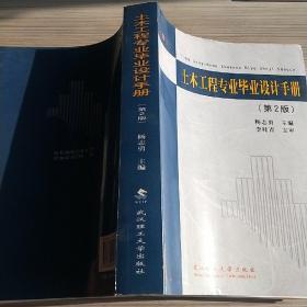 土木工程专业毕业设计手册
