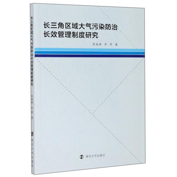 长三角区域大气污染防治长效管理制度研究
