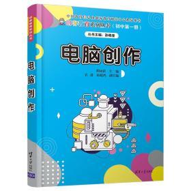 电脑创作(初中第一册)