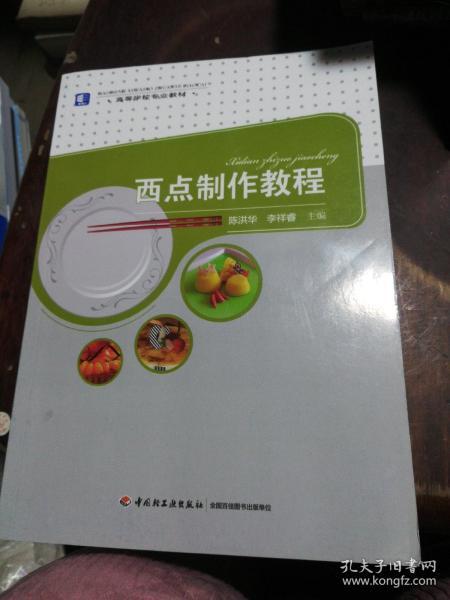 高等学校专业教材:西点制作教程