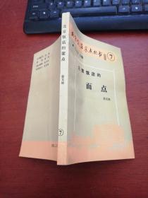 北京饭店菜点丛书7:北京饭店的面点【正版现货 实物拍摄 内页干净】