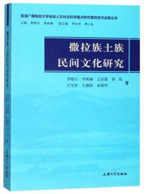 撒拉族土族民间文化研究