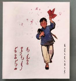 刘胡兰的小故事蒙文连环画