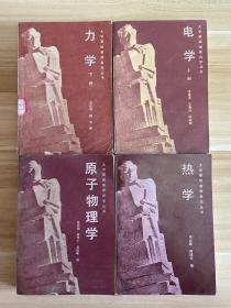 大学基础物理自学丛书:热学、电学(上册)、力学(下册)、原子物理学,四册合售