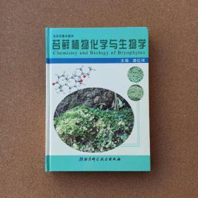 苔藓植物化学与生物学