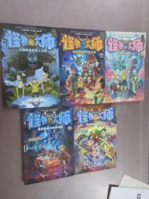 怪物大师《邪恶暗影中的迷失者14》《命运编织者的谎言16》《云海国的玉龙公主8》《危险的蓝胡子战士国3》《沉睡的泰坦巨人之城2》共五本 合售