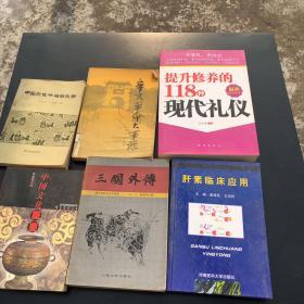 中国文化概要 许光华 三国外传 上海文艺 辛亥革命大事录 中国历史书籍目录学 肝素临床应用 提升修养的118种现代礼仪 最佳礼仪读本
