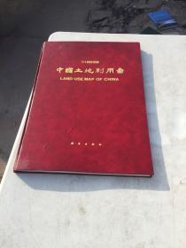 中国土地利用图1:1000000(特大2开精装本,1990年一版一印) 未阅品佳