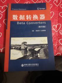 数据转换器(影印版)