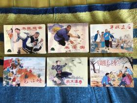 上海人民美术出版社 上海连环画精品百种 中国乡村故事一 二 三 四 五 六 6集共33册 均为一版一印