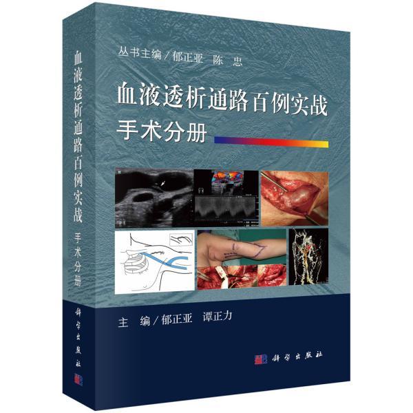 血液透析通路百例实战  手术分册