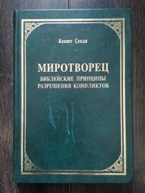 俄文原版书(32开精装本)