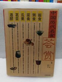 中国历代名食荟赏(大16开)