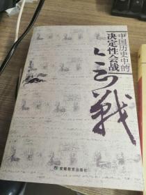 中国历史中的决定性会战