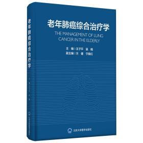 老年肺癌综合治疗学(2018北医基金)