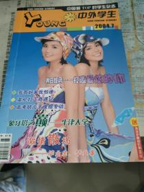 中外学生2004.7