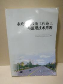 市政基础设施工程施工与监理技术用表