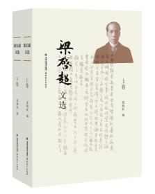 梁启超文选(上下卷)【北大著名学者夏晓虹经典选本】