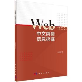 Web中文舆情信息挖掘