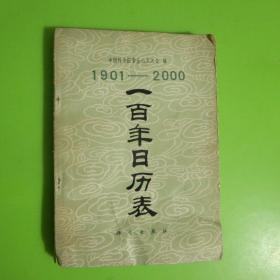 1901-2000 一百年日历