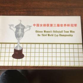 中国女排获第三届世界杯冠军邮折